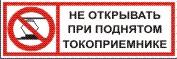 Знак: Неоткрывать при поднятомтокоприемнике