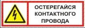 Знак: Остерегайся контактного провода
