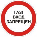 4. Знак: Газ вход запрещен