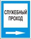 Знак: Служебный проход