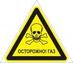 1. Знак: Осторожно газ