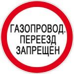 6. Знак: Газопровод переезд запрещен