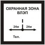 Знак для высоковольтных линий электропередач J-11