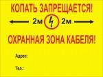 Знак для высоковольтных линий электропередач J-12