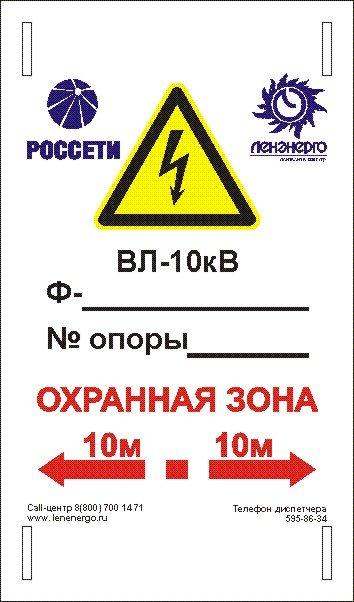 Знак для высоковольтных линий электропередач J-13