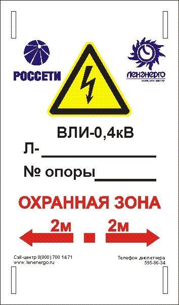 Знак для высоковольтных линий электропередач J-14