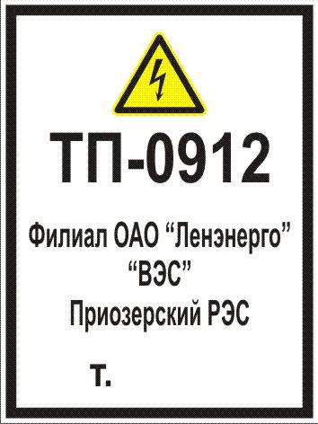 Знак для высоковольтных линий электропередач J-2