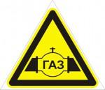 8. Знак: Осторожно! газопровод