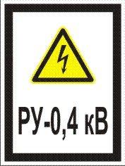 Знак для высоковольтных линий электропередач J-3