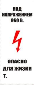 Знак для высоковольтных линий электропередач J-4