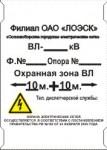 Знак для высоковольтных линий электропередач J-6