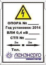 Знак для высоковольтных линий электропередач J-7