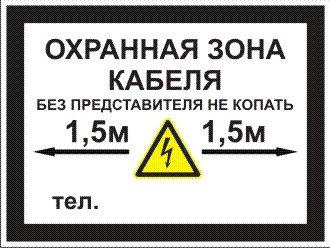 Знак для высоковольтных линий электропередач J-8