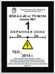 Знак для высоковольтных линий электропередач J-9